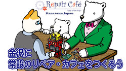 金沢に常設の『リペア・カフェ』をつくりたい