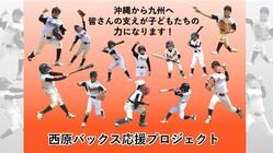 とびうお少年野球大会(福岡)へ! 沖縄の野球少年をご支援下さい!