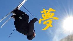 モーグルでオリンピックを目指す高校生アスリート!そして白馬を活性化