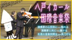 「八戸イカール国際音楽祭」を開催! 音楽の力で八戸を盛り上げたい!