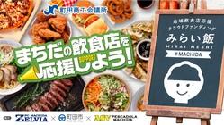 町田の飲食店を応援しよう!飲食店応援プロジェクト#みらい飯町田