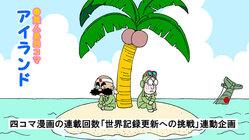 四コマ漫画の連載回数『世界記録への挑戦』連動企画 アイランドを出版