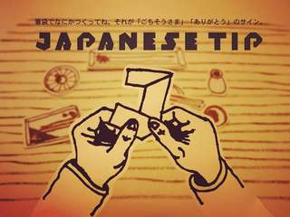 箸袋から生まれる感謝のカタチ「JAPANESE TIP」を全国に広めたい