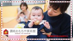 讃岐おもちゃ美術館オープン。子どもたちに香川の「すごい」を伝えたい