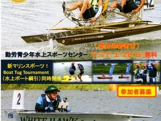 ソーラー・人力ボートレース大会参加者に参加資金援助を!!!
