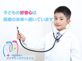 子ども達が医療職を目指すきっかけ作り。医療の魅力を伝える活動
