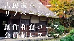 【再生】古民家をリノベーションした創作和食コース会員制レストラン!