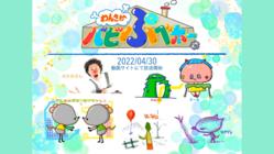 オリジナルの子供番組『わんさか☆バビぷベホー!』制作へご支援を!