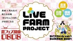 【果樂×岡大生】8月8日「 LiVE FARM 」を成功させよう!