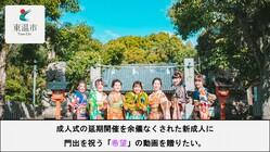 【愛媛県東温市】新成人の皆様に、心に残る記念動画を贈りたい!