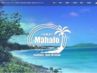 快適と便利が共存する旅先Hawai'iをもっと知ってほしい!