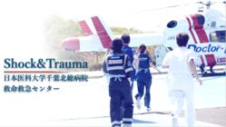 北総救命|最高の救急医療を求め続けるためシミュレーション機器購入へ