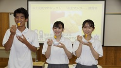 山工元気プロジェクト ~IoT技術を活用し山形でマンゴーを栽培!~