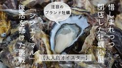 活きた大入島オイスターを食べられる!最強タッグでシンエイマル復活!