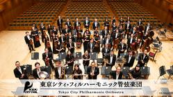 東京シティ・フィル 苦境を乗り越え音楽を愛する皆様と共に