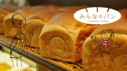 おいしく健康を支える。低糖質パンの保存食、量産化への挑戦!