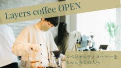 熊本にオープン 〜スペシャルティコーヒーをもっと身近に〜