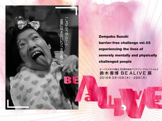 重症心身障がい者、看護士の方を応援するポスター展を開催したい