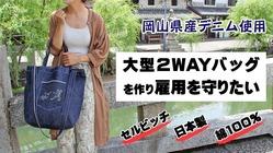 大型2WAYバッグを作り雇用を守りたい
