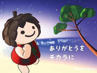 陸前高田発のアニメを絵本化!「ありがとうをチカラに」出版プロジェクト!