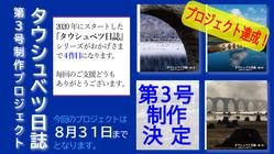 シリーズ4作目/『タウシュベツ日誌 第3号』限定制作プロジェクト