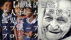 【貢献】老人ホーム・孤児院・学校でスプレーアートパフォーマンス!