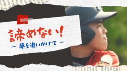 難病と闘いながら大好きな野球に奮闘する高校球児に夢を!!希望を!!