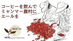 コーヒーを飲んでエールを送ろう!ミャンマーコーヒーで農村支援