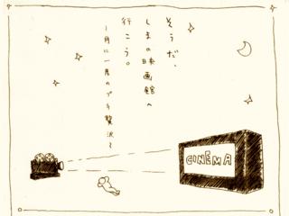 映画館がない小さな島の挑戦!満点の星空の下の屋外上映会開催へ