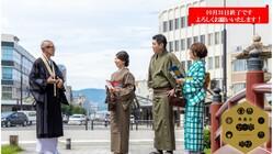 日本最古のパワースポット「氣比神宮寺」が地域の活性化を目指します!