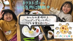 熊本の学生たちと「地域をはぐくむ」こども食堂をOPENしたい!
