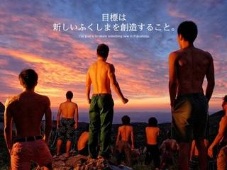 福島に熱い想いを持った男達30人によるエンターテイメント公演開催!