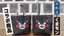 倉敷デニム×くまモン ランチバッグ 日本製デニムを使ったコラボ商品