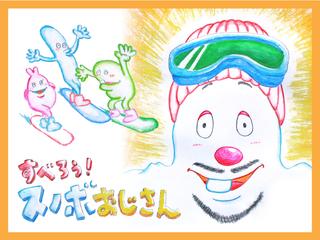 世界初?スノボ絵本「すべろう!スノボおじさん」を出版したい!