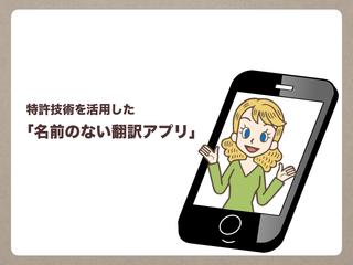 英会話をもっと身近にする「翻訳アプリ」を開発します!