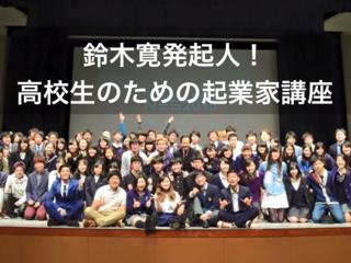 鈴木寛が発起人!高校生のための起業家講座を開催します!