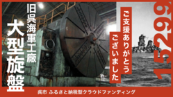 戦艦大和の主砲製造した大型旋盤、消失から救え|呉・大和ミュージアム