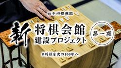 #将棋を次の100年へ 新・将棋会館建設プロジェクト【第一期】