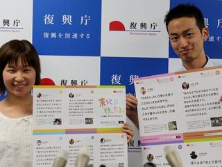 「先輩!私を東北に連れてって」 47都道府県から学生が集結!