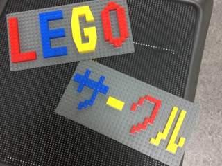 レゴで自己表現する楽しさを伝えるワークショップを開きたい!