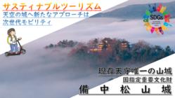 天空の山城への交通手段に自由で楽しく環境を守る次世代モビリティ投入