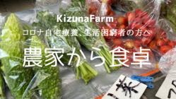 コロナ自宅療養、生活困窮者の方に新鮮な野菜を提供したい