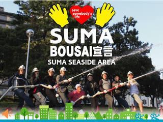 21年目のBOUSAI宣言!須磨海岸で地域がつながるキャンプ開催!