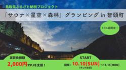 大好きな智頭町で「サウナ☓星空☓森林」グランピングを開催したい!