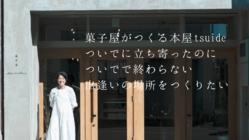 【犬山城下町】菓子屋がつくる本屋 ついでで終わらない出逢いの場を!