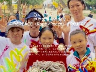 ネパールの子ども達に直接、日本の縄跳びを届けたい!