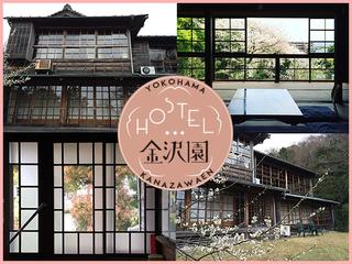 横浜で創業100年!登録有形文化財の料亭をゲストハウスに!