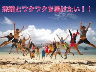 非日常とワクワクで日本に笑顔を届けるイベントサイトを創りたい