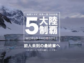 5大陸制覇!世界の全大陸を4Kビデオで撮影し続ける旅を続けたい