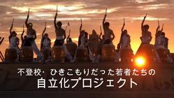 「長信田太鼓」の太鼓を修繕し、全国に魂の音を響かせたい!